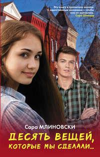 Млиновски, Сара  - Десять вещей, которые мы сделали…