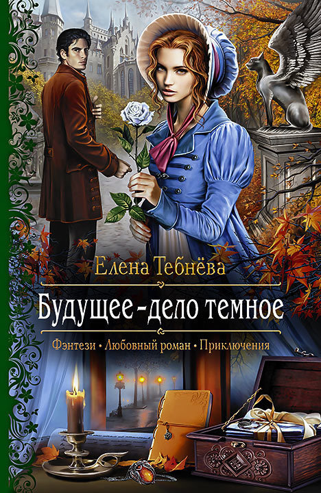 Елена Тебнёва Будущее – дело тёмное