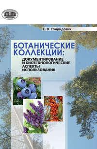 Спиридович, Елена  - Ботанические коллекции: документирование и биотехнологические аспекты использования
