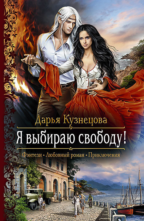 Дарья Кузнецова бесплатно