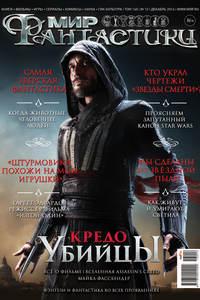mirf.ru - Журнал Мир фантастики – декабрь 2016