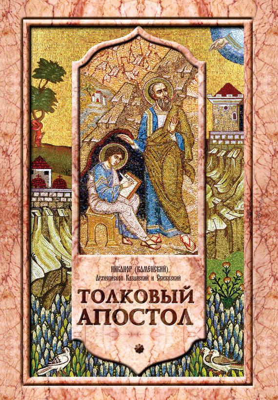 яркий рассказ в книге архиепископ Никанор (Каменский)