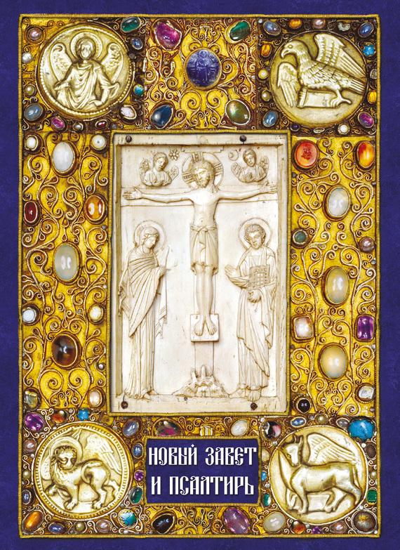 Священное Писание Новый Завет и Псалтирь новый завет в изложении для детей четвероевангелие