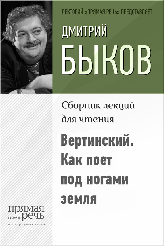 Дмитрий Быков Вертинский. Как поет под ногами земля дмитрий калинский 20 техник работы с подсознанием судьба и я