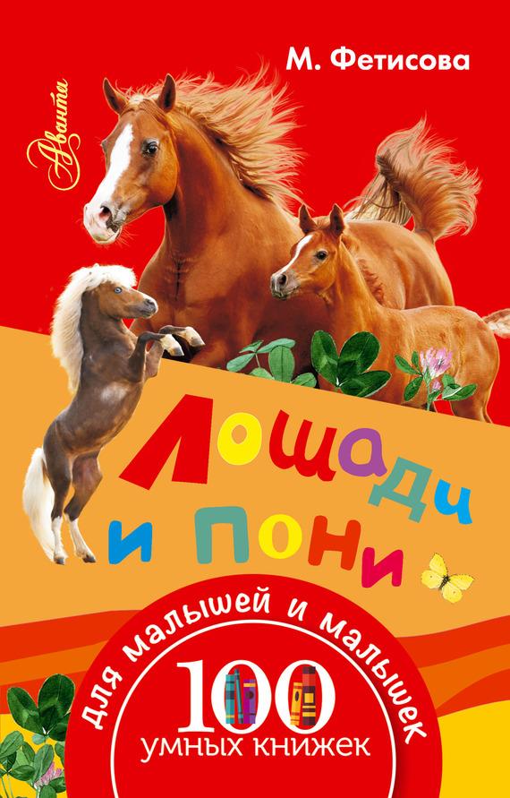 Мария Фетисова Лошади и пони пони малышки