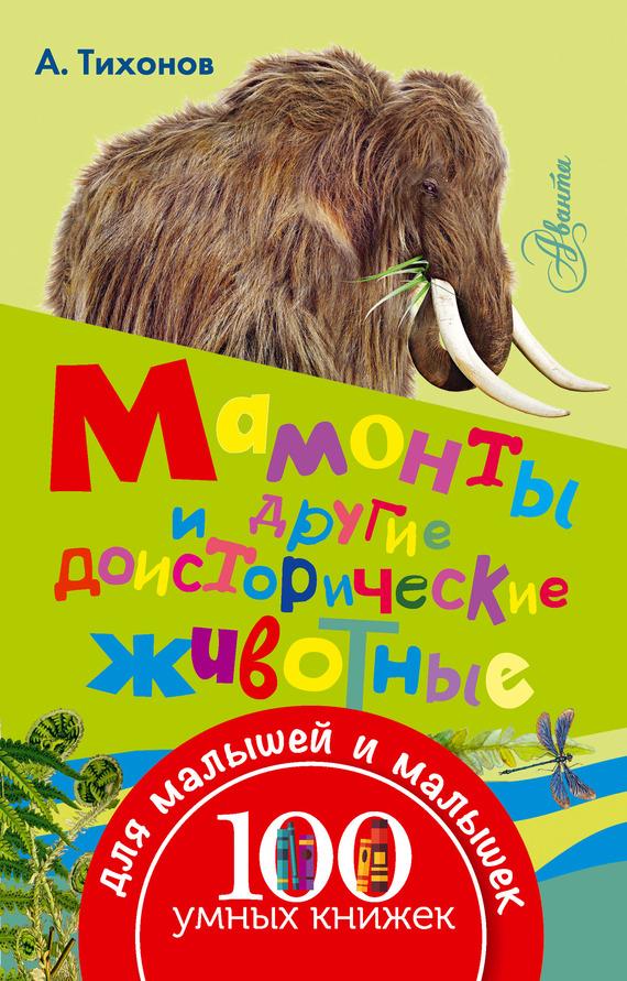 А. В. Тихонов. Мамонты и другие доисторические животные