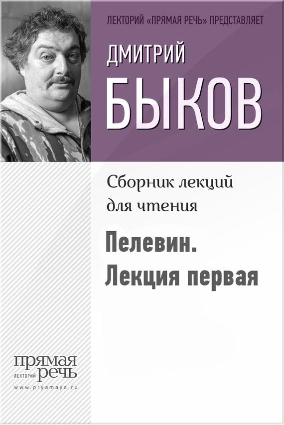 Дмитрий Быков Быков о Пелевине. Путь вниз. Лекция первая
