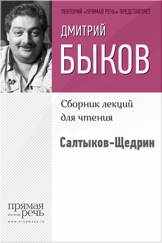 Дмитрий Быков Салтыков-Щедрин