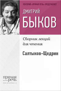 - Салтыков-Щедрин
