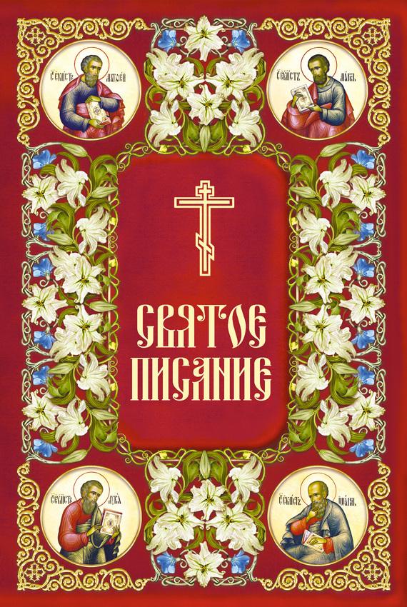 Священное Писание Святое Писание. Новый Завет Господа нашего Иисуса Христа новый завет в изложении для детей четвероевангелие