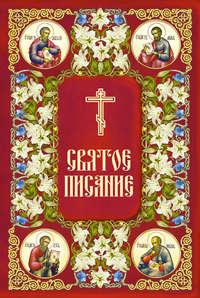 Писание, Священное  - Святое Писание. Новый Завет Господа нашего Иисуса Христа