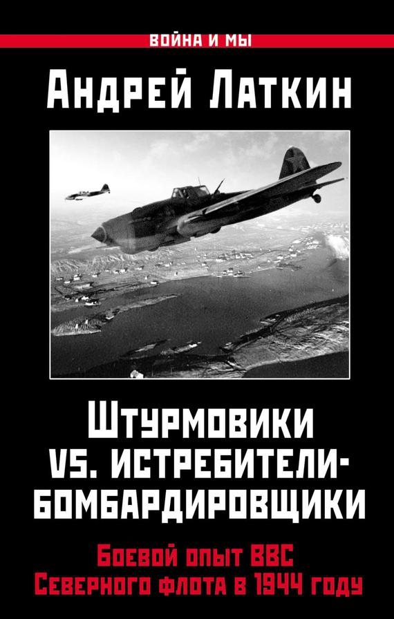 Штурмовики vs. истребители-бомбардировщики. Боевой опыт ВВС Северного флота в 1944 году