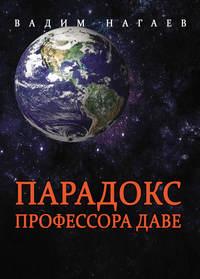 Нагаев, Вадим  - Парадокс профессора Даве