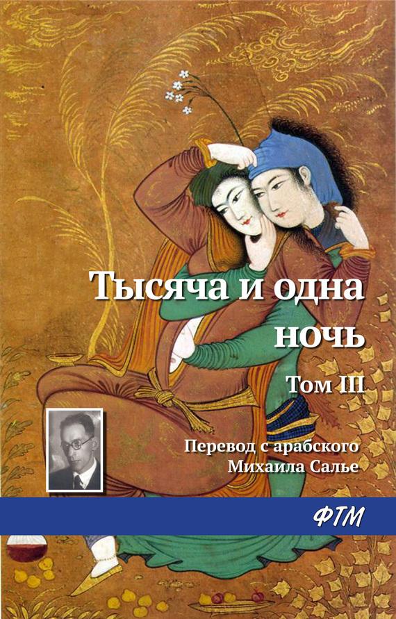 Эпосы, легенды и сказания - Тысяча и одна ночь. Том III