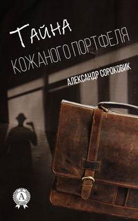 Сороковик, Александр  - Тайна кожаного портфеля