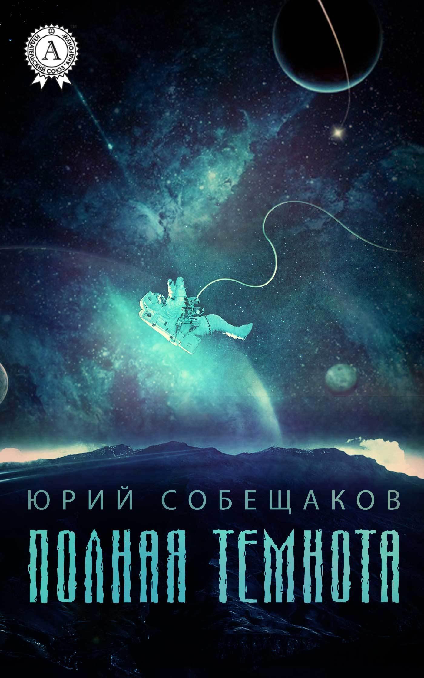 Юрий Собещаков - Полная темнота