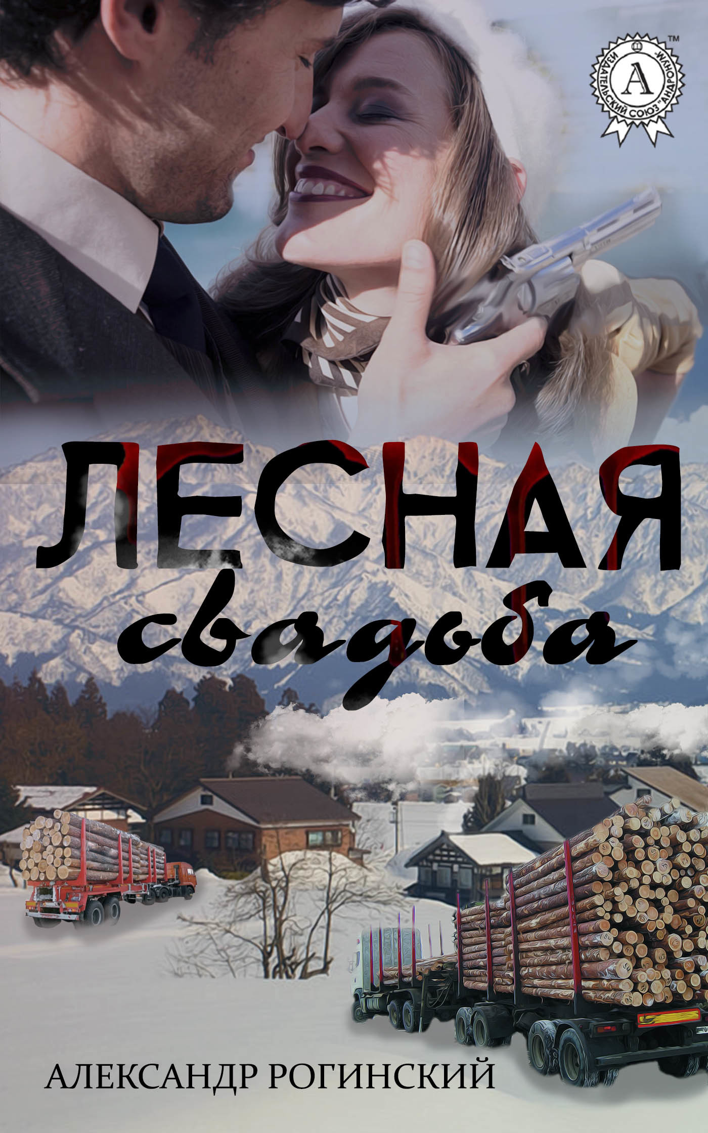 Александр Рогинский Лесная свадьба