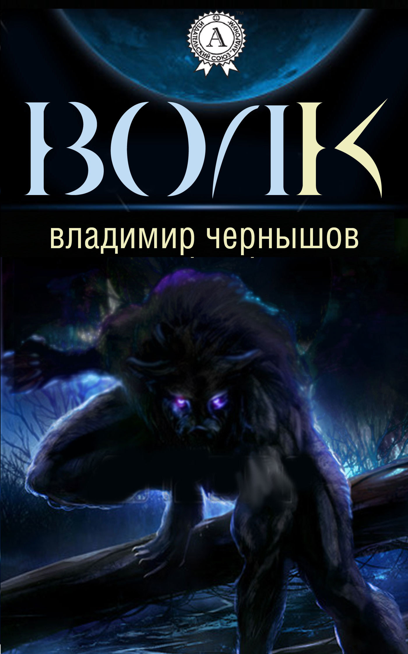 Владимир Чернышов - Волк