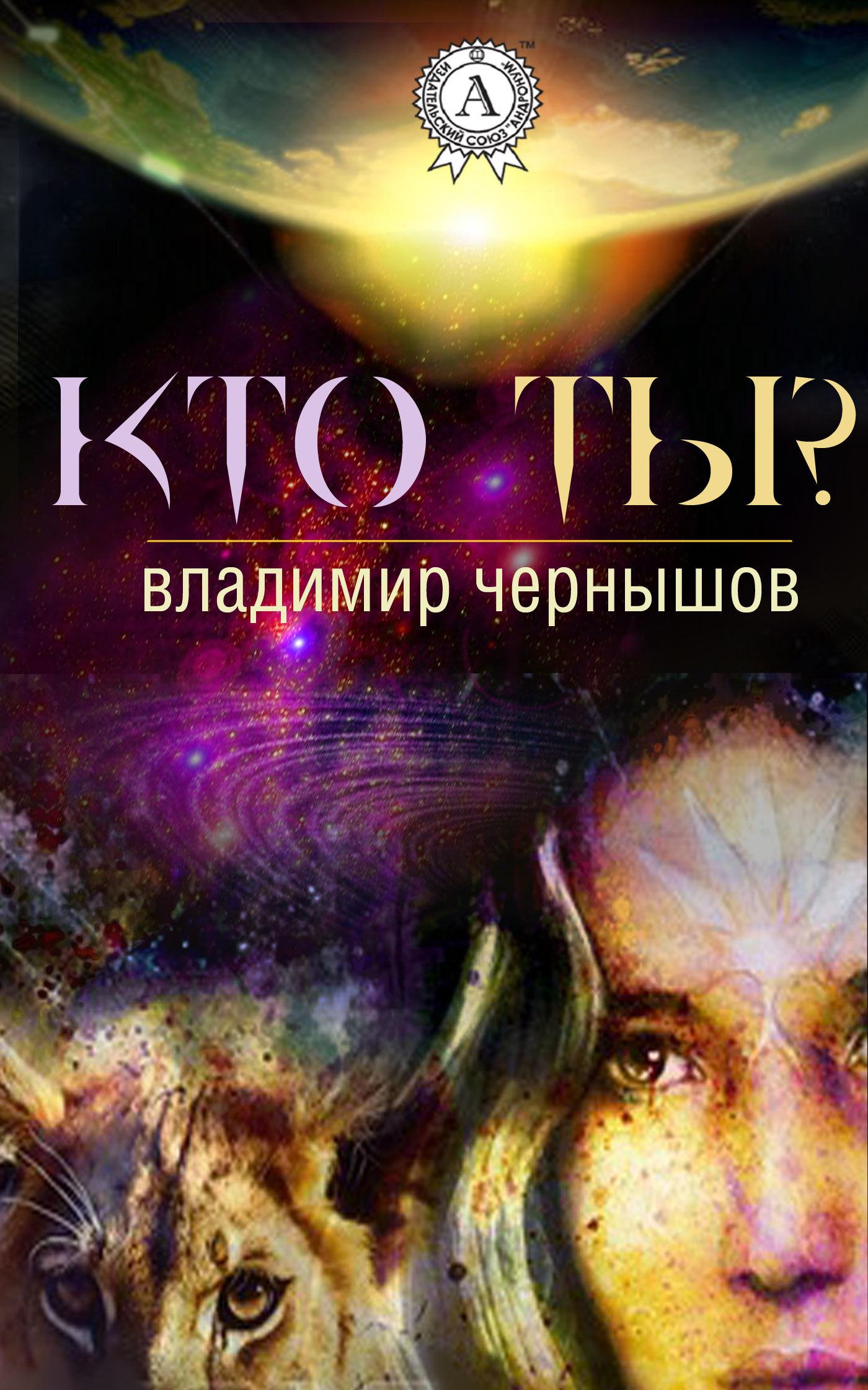 Владимир Чернышов бесплатно