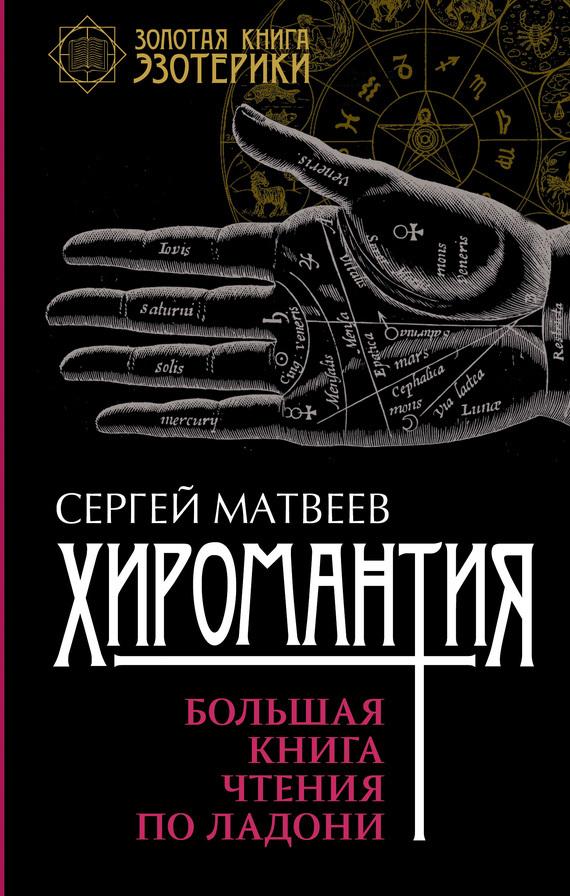 С. А. Матвеев Хиромантия. Большая книга чтения по ладони