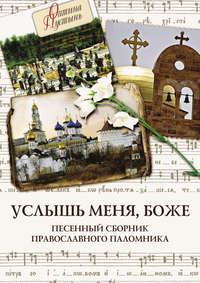 - Услышь меня, Боже. Песенный сборник православного паломника
