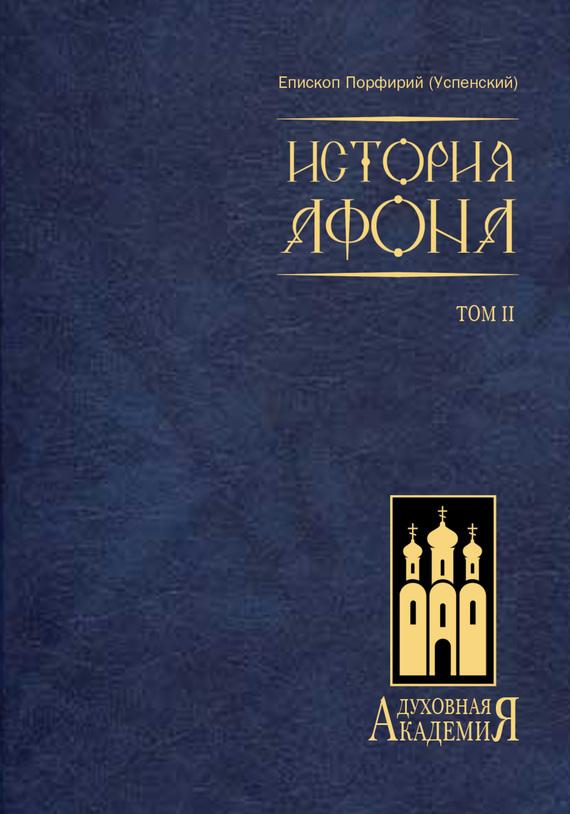 епископ Порфирий (Успенский) История Афона. Том II
