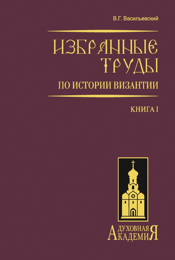 В. Г. Васильевский бесплатно