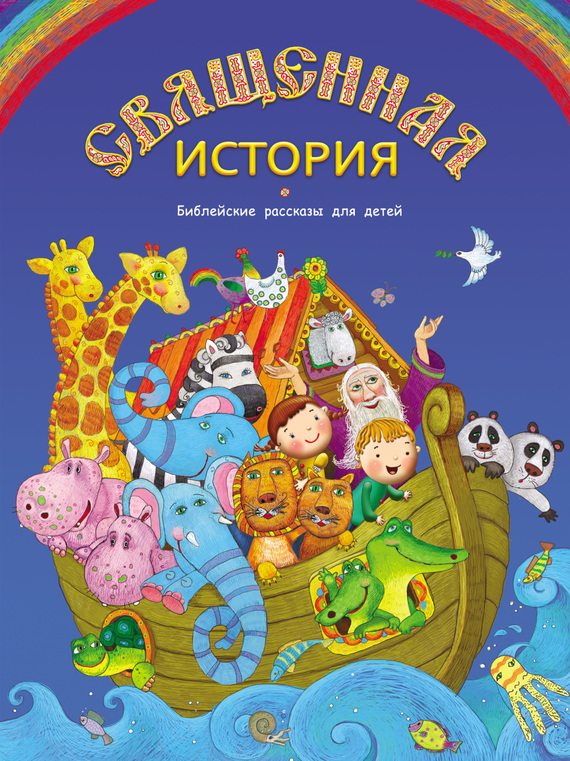 Платон Воздвиженский Священная история. Библейские рассказы для детей платон воздвиженский иллюстрированная библия для детей