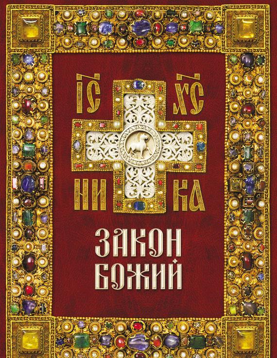 Отсутствует Закон Божий отсутствует закон божий или основы православия