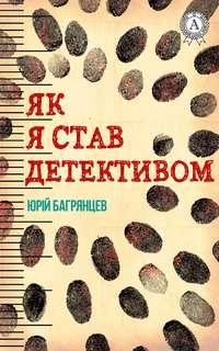 Багрянцев, Юрій  - Як я став детективом