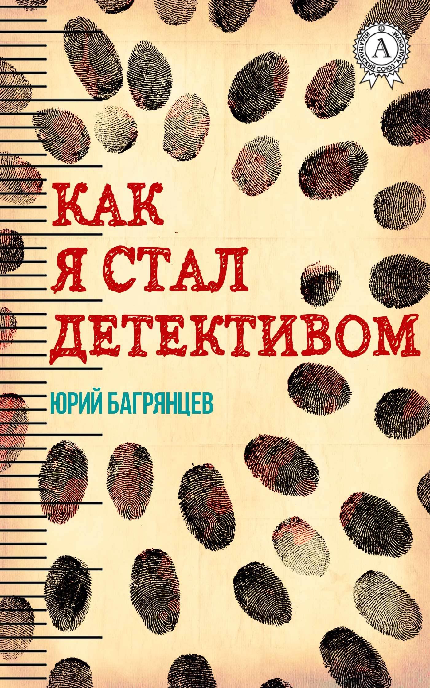 Юрий Багрянцев - Как я стал детективом