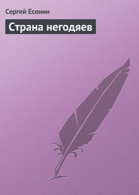 Есенин, Сергей Александрович  - Страна негодяев