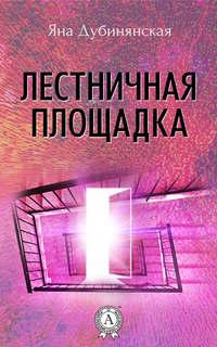 Дубинянская, Яна  - Лестничная площадка