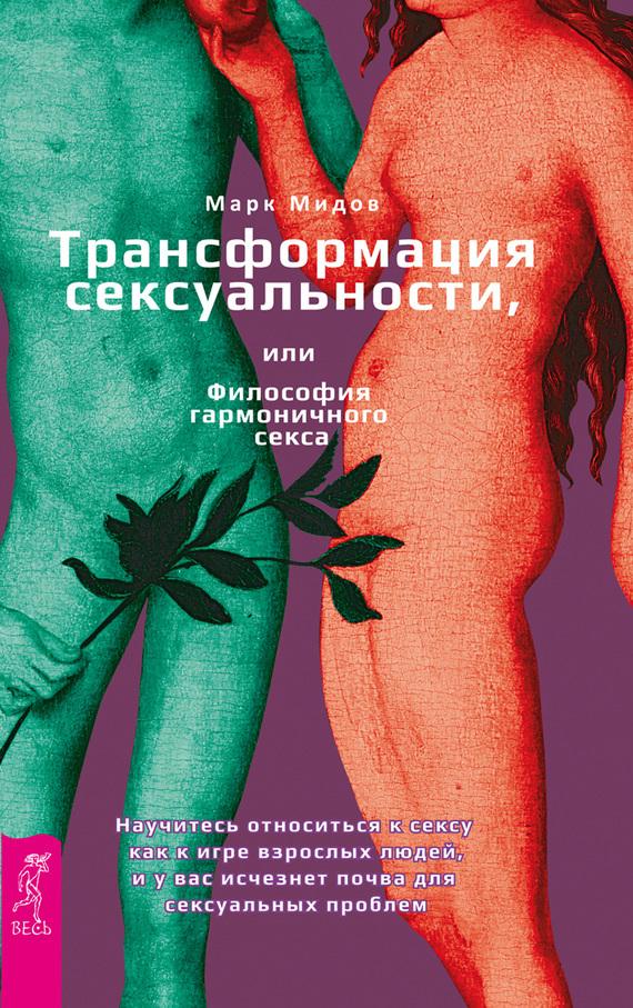 Марк Мидов бесплатно
