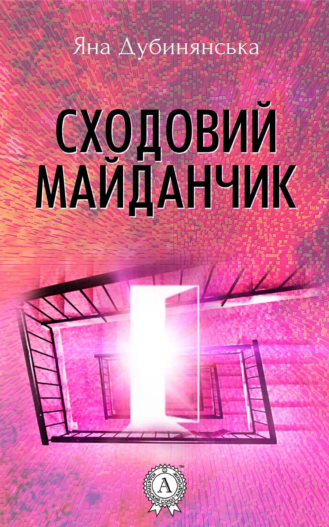Яна Дубинянская Сходовий майданчик дмитро павличко любов і ненависть вибране