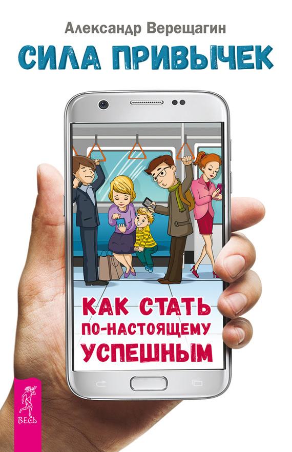 Александр Верещагин Сила привычек. Как стать по-настоящему успешным