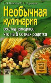Галина Кизима Необычная кулинария. Весь год пригодится, что на 6 сотках родится