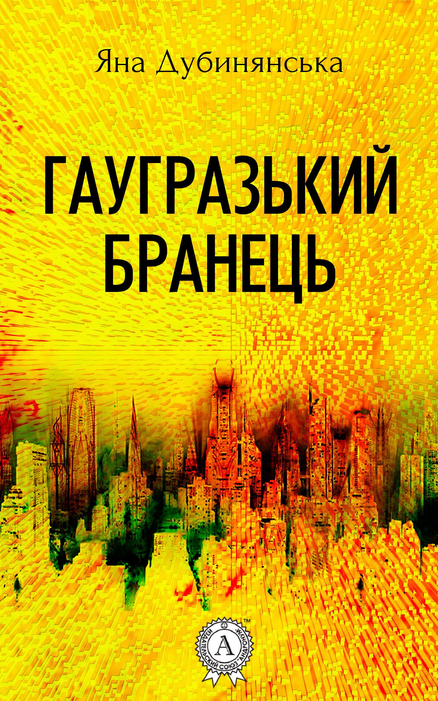 Яна Дубинянская Гаугразький бранець книгу о м бєлікова перлини україни єдина країна