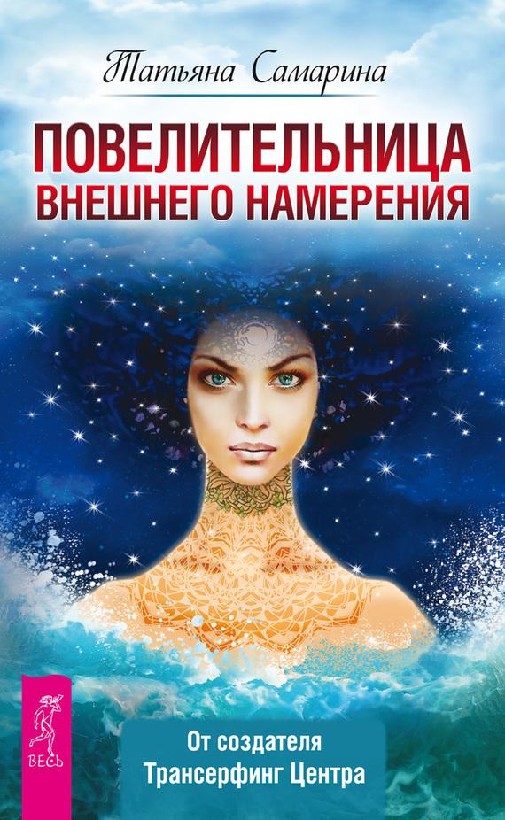 интригующее повествование в книге Татьяна Самарина