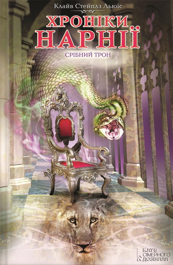 Срібний трон