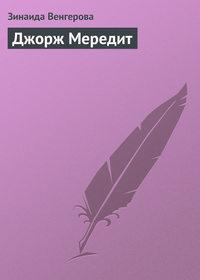 Венгерова, Зинаида  - Джорж Мередит