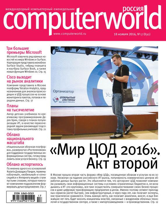 Журнал Computerworld Россия №17/2016