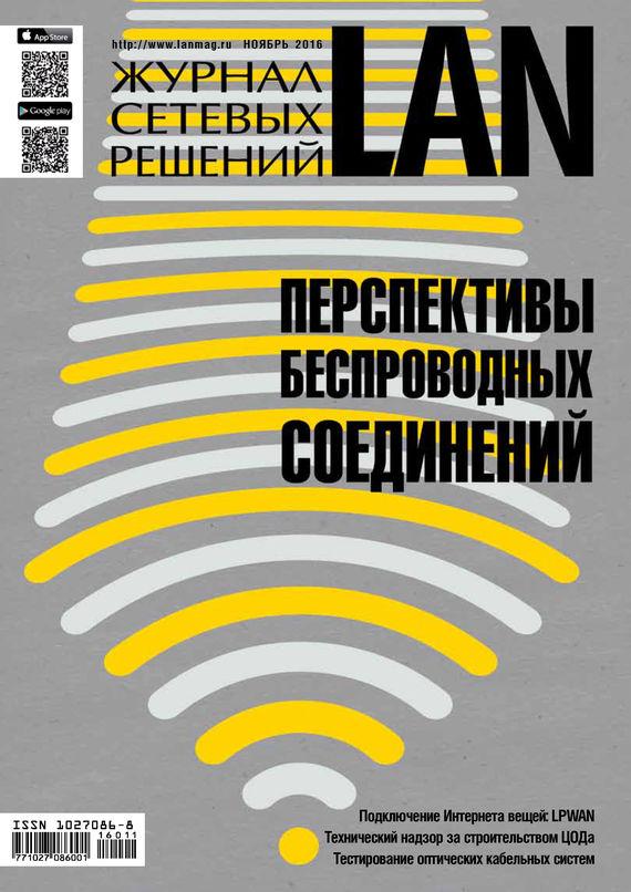 Открытые системы Журнал сетевых решений / LAN №11/2016 открытые системы журнал stuff 09 2012