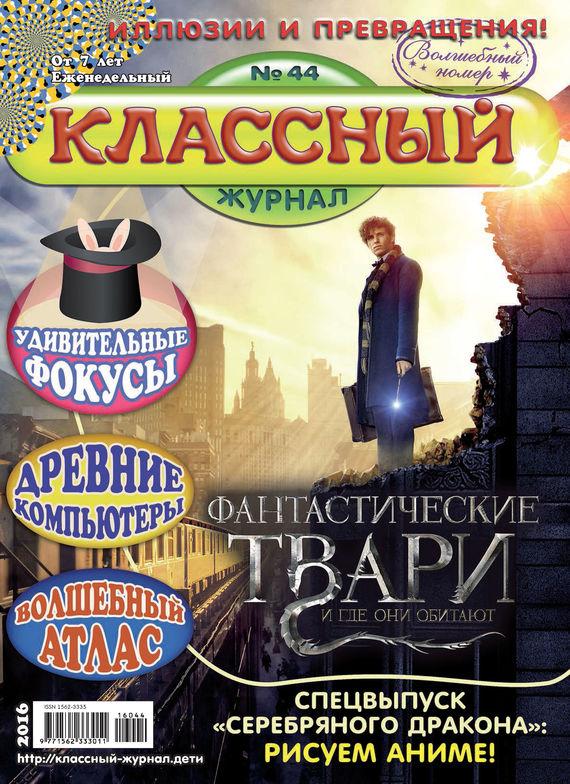 Открытые системы Классный журнал №44/2016 нижний новгород классный журнал