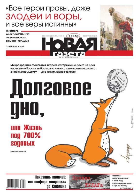 Редакция газеты Новая газета Новая газета 131-2016
