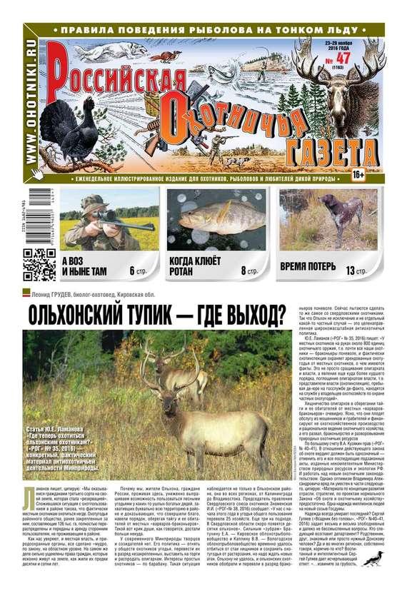 Редакция газеты Российская Охотничья Газета Российская Охотничья Газета 47-2016