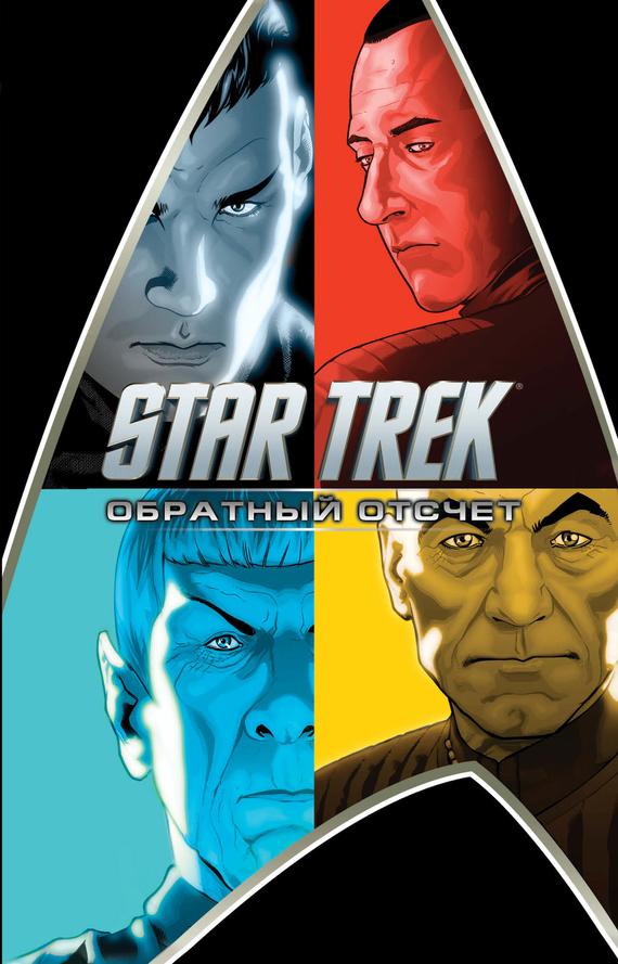 Роберто Орси Star Trek. Обратный отсчет лафани ф рено г обратный отсчет