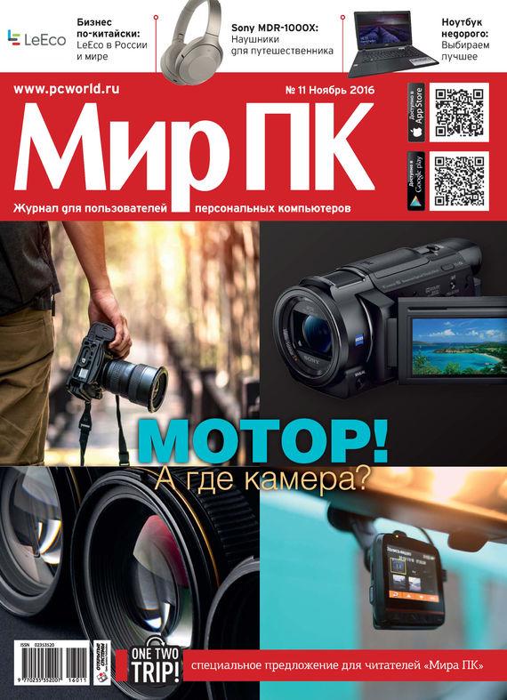 Мир ПК Журнал «Мир ПК» №11/2016 видеокамера sony fdr x1000v 4k