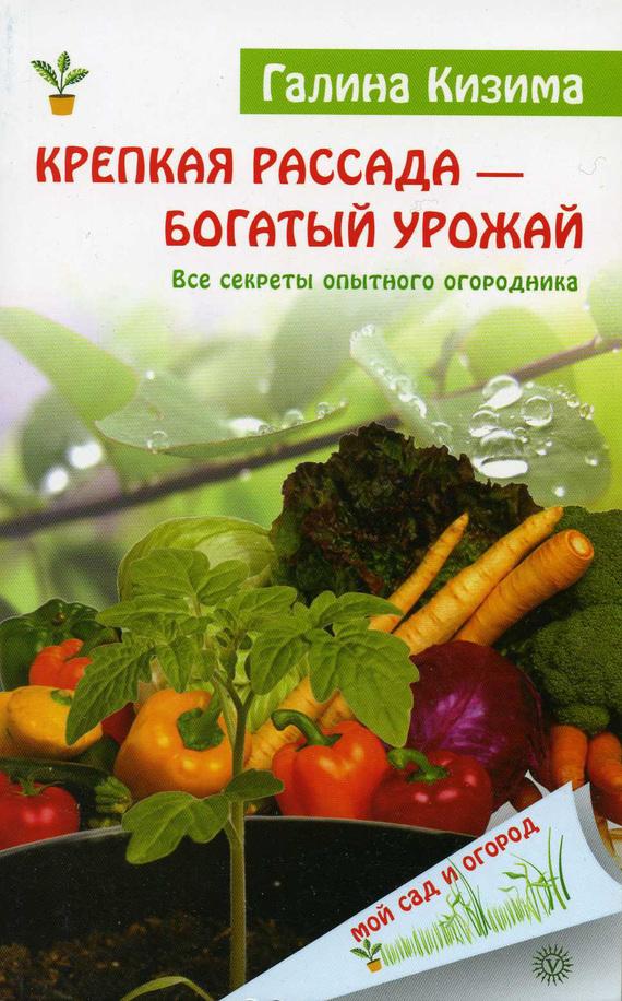 обложка электронной книги Крепкая рассада – богатый урожай. Все секреты опытного огородника