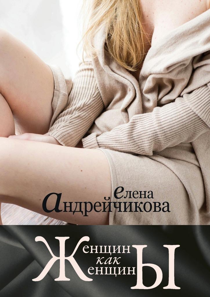 Елена Анатольевна Андрейчикова Женщины как женщины куплю дом протаповка одесская область